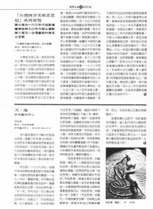 1996_雄師美術307_介紹
