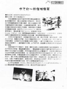 2006年6月竹塹藝文188