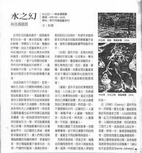 2006年6月藝術家雜誌373期