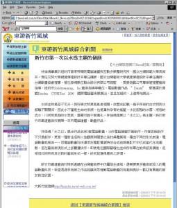 2006東遊t新竹風城