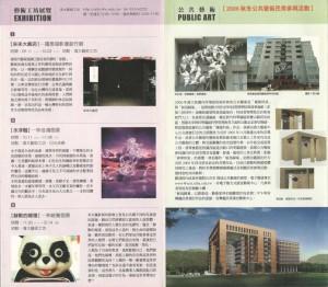 2006_清華大學秋冬藝文活動