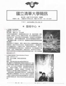 2006_清華大學簡訊