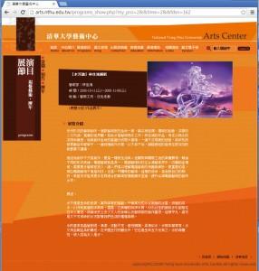 2006_清華大學web