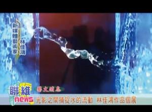 2013_聯維電視-2